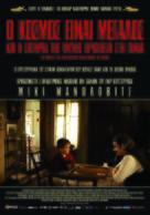 Svetat e golyam i spasenie debne otvsyakade - Greek Movie Poster (xs thumbnail)