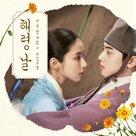 """""""Shinibsagwan Goohaeryung"""" - South Korean Movie Cover (xs thumbnail)"""