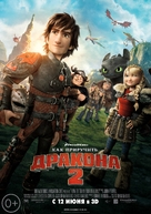 How to Train Your Dragon 2 - Russian Movie Poster (xs thumbnail)