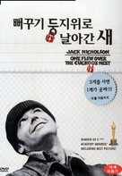 One Flew Over the Cuckoo's Nest - South Korean Movie Cover (xs thumbnail)