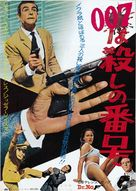 Dr. No - Japanese Movie Poster (xs thumbnail)
