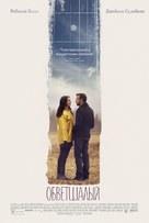 Tumbledown - Russian Movie Poster (xs thumbnail)