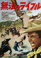 40 Guns to Apache Pass - Japanese Movie Poster (xs thumbnail)