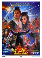 Sinnui yauwan II - Thai Movie Poster (xs thumbnail)