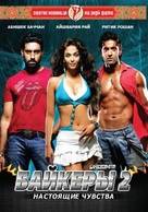 Dhoom 2 - Russian Movie Cover (xs thumbnail)