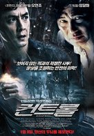 Control - South Korean Movie Poster (xs thumbnail)