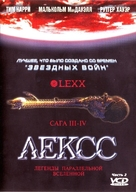 """Lexx"" - Russian Movie Cover (xs thumbnail)"