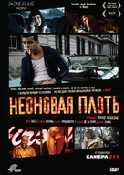 Carne de neón - Russian DVD movie cover (xs thumbnail)