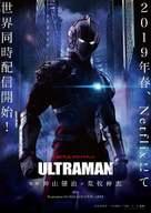 """Ultraman"" - Japanese Movie Poster (xs thumbnail)"