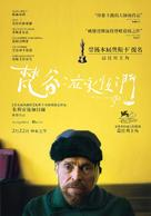 At Eternity's Gate - Taiwanese Movie Poster (xs thumbnail)