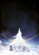 The Monkey King 3: Kingdom of Women - Hong Kong Movie Poster (xs thumbnail)