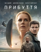 Arrival - Ukrainian Movie Cover (xs thumbnail)