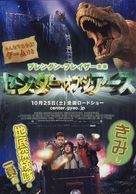 Journey to the Center of the Earth - Japanese Movie Poster (xs thumbnail)
