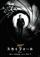 Skyfall - Japanese Movie Poster (xs thumbnail)
