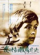Ivanovo detstvo - Japanese Movie Poster (xs thumbnail)
