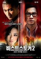 Sin yan - South Korean Movie Poster (xs thumbnail)