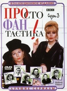 """Absolutely Fabulous"" - Russian DVD cover (xs thumbnail)"