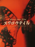 Swallowtail - Japanese DVD cover (xs thumbnail)