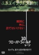 10 Cloverfield Lane - Japanese Movie Poster (xs thumbnail)