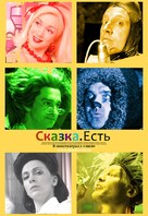 Skazka. Yest - Russian Movie Poster (xs thumbnail)