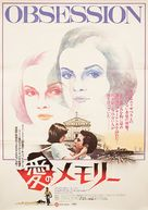Obsession - Japanese Movie Poster (xs thumbnail)