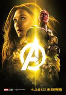 Avengers: Infinity War - Taiwanese Movie Poster (xs thumbnail)