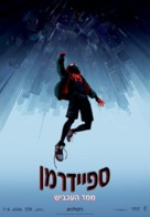 Spider-Man: Into the Spider-Verse - Israeli Movie Poster (xs thumbnail)