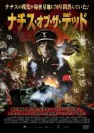 Bunker of the Dead - Japanese Movie Poster (xs thumbnail)