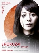 """Shokuzai"" - French Movie Poster (xs thumbnail)"
