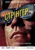 Nightcrawler - Ukrainian Movie Poster (xs thumbnail)