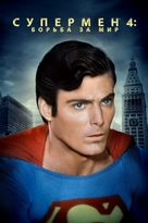 Superman IV: The Quest for Peace - Russian Movie Cover (xs thumbnail)