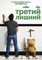 Ted - Russian Movie Cover (xs thumbnail)