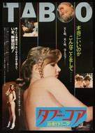 Taboo - Japanese Movie Poster (xs thumbnail)