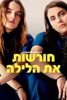 Booksmart - Israeli Movie Cover (xs thumbnail)