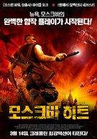 Moscow Heat - South Korean Movie Poster (xs thumbnail)