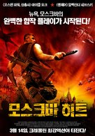 Moscow Heat - South Korean Movie Poster (xs thumbnail)