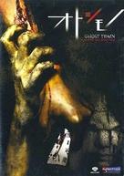 Otoshimono - Japanese Movie Poster (xs thumbnail)