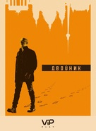 """Counterpart"" - Russian Movie Poster (xs thumbnail)"