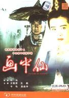 Hua zhong xian - Chinese Movie Cover (xs thumbnail)