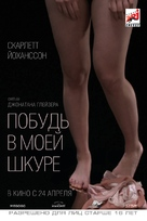 Under the Skin - Russian Movie Poster (xs thumbnail)