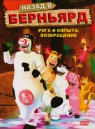 """Back at the Barnyard"" - Russian Movie Cover (xs thumbnail)"