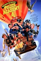 Police Academy 4: Citizens on Patrol - Movie Poster (xs thumbnail)