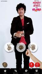 Jjae Jjae Han Romaenseu - South Korean Movie Poster (xs thumbnail)