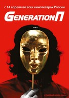 Wow! (Generation P) - Russian Movie Poster (xs thumbnail)