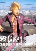 Koroshiya 1 - Japanese Movie Poster (xs thumbnail)