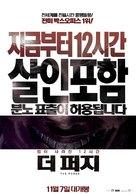 The Purge - South Korean Movie Poster (xs thumbnail)
