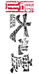 Tangshan Dadizheng - Chinese Logo (xs thumbnail)