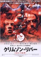 Les rivières pourpres - Japanese poster (xs thumbnail)