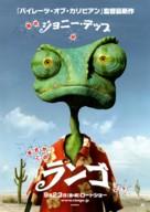 Rango - Japanese Movie Poster (xs thumbnail)