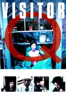 Bizita Q - French Movie Poster (xs thumbnail)